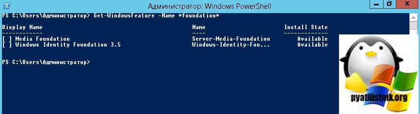 Windows Identity Foundation ошибка 0x80096002 | Настройка