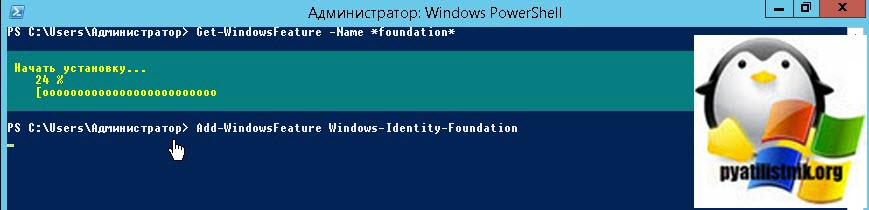 Установка Windows Identity Foundation ошибка