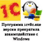 Программа 1cv8c.exe версии прекратила взаимодействие с Windows