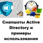 Снапшоты Active Directory и примеры использования