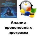 Скачать книгу анализ вредоносных программ