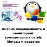 Скачать книгу анализ защищенности и мониторинг компьютерных сетей