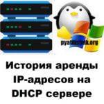 История аренды IP-адресов на DHCP сервере