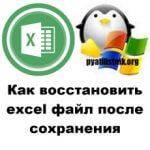 Как восстановить excel файл после сохранения, за минуту