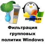 Фильтрация групповых политик Windows