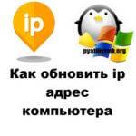 Как обновить ip адрес компьютера, за минуту