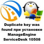 Duplicate key was found при установке ManageEngine ServiceDesk 10508