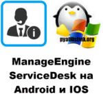 ManageEngine ServiceDesk на Android и IOS