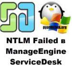 NTLM Failed в ManageEngine ServiceDesk