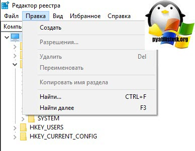 Поиск в редакторе реестра Windows