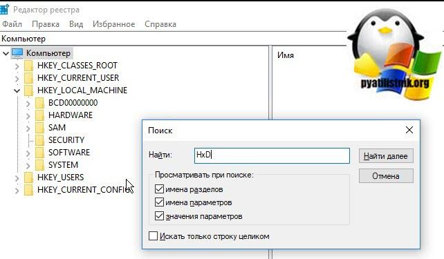 окно поиска в реестре Windows
