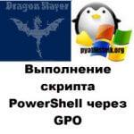 Выполнение скрипта PowerShell через GPO