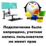 Подключение было запрещено, учетная запись пользователя не имеет прав