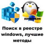 Поиск в реестре windows, лучшие методы