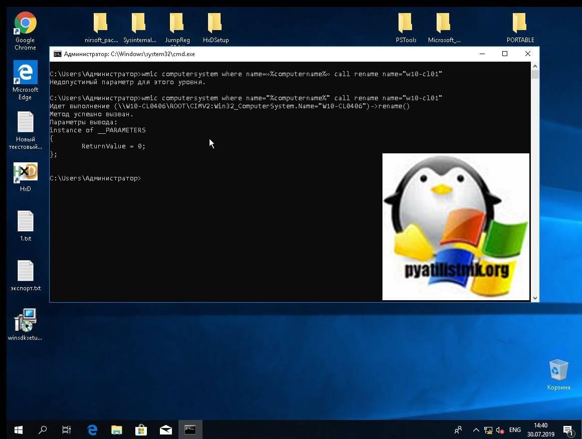 Как изменить имя компьютера windows 10 через командную строку