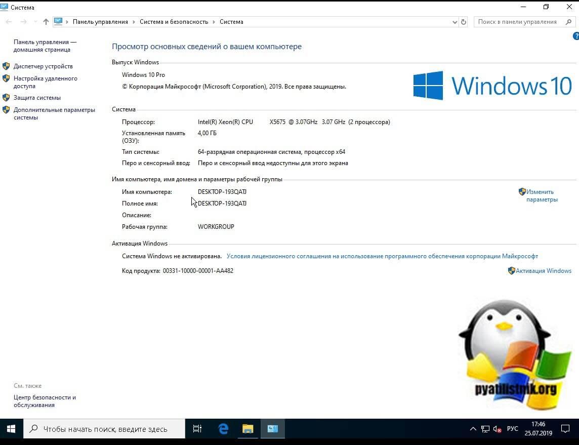 Автоматически сгенерированное имя компьютера после установки windows