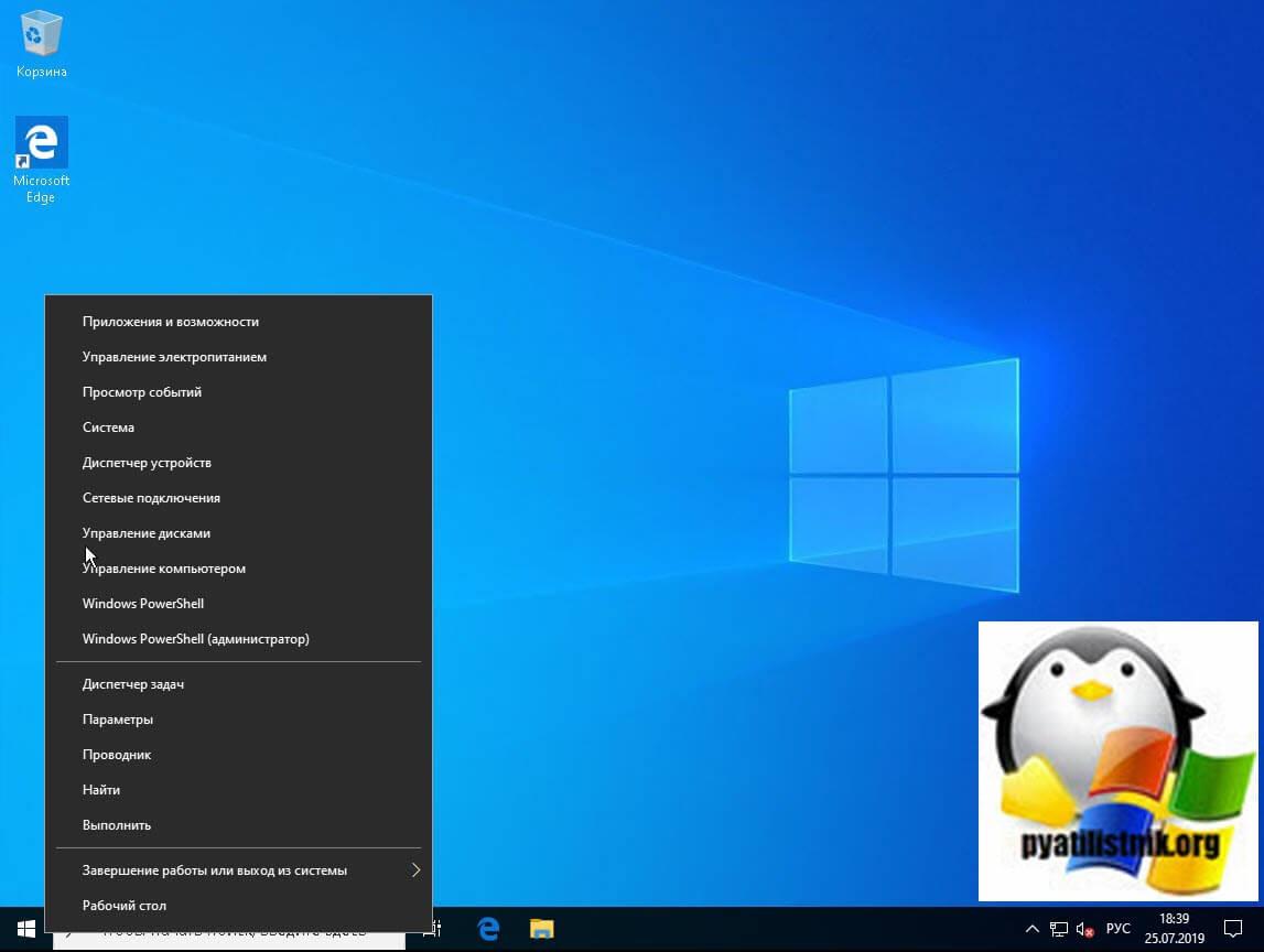 Windows 10 пуск система