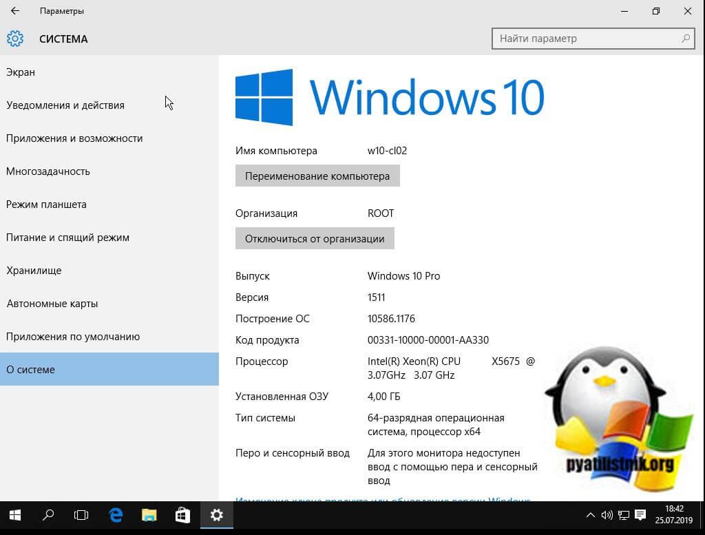 Переименование компьютера Windows 10