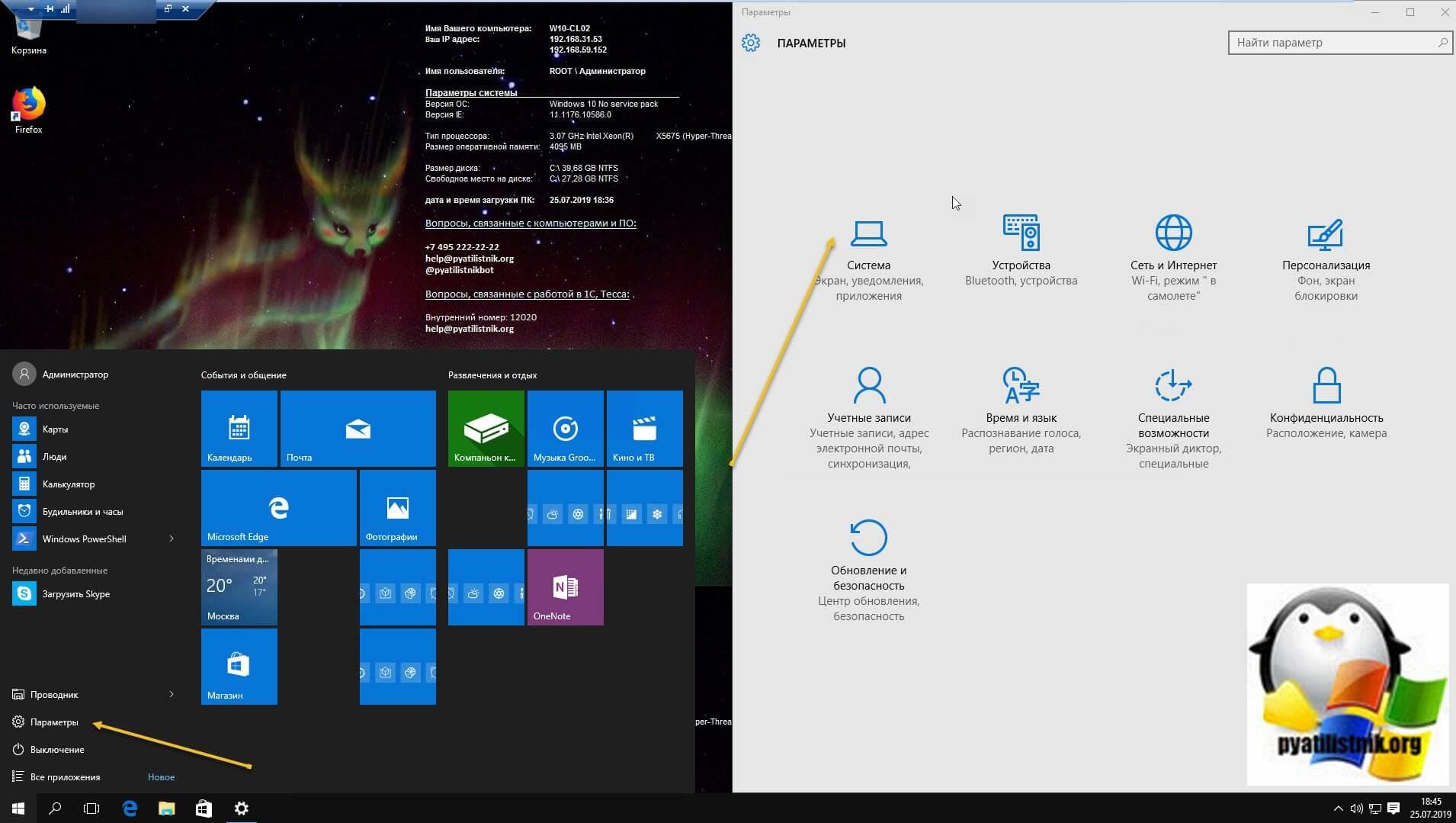 Переименовывание компьютера через параметры Windows 10