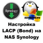 Настройка LACP (Bond) на NAS Synology