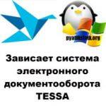 Зависает система электронного документооборота TESSA