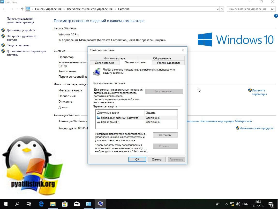 Включение точек восстановления Windows