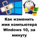 Как изменить имя компьютера Windows 10, за минуту