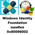 Windows Identity Foundation ошибка 0x80096002