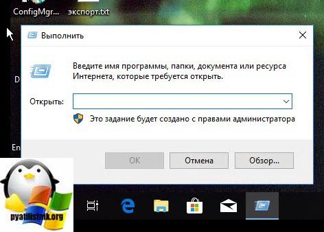 Windows+R окно выполнить