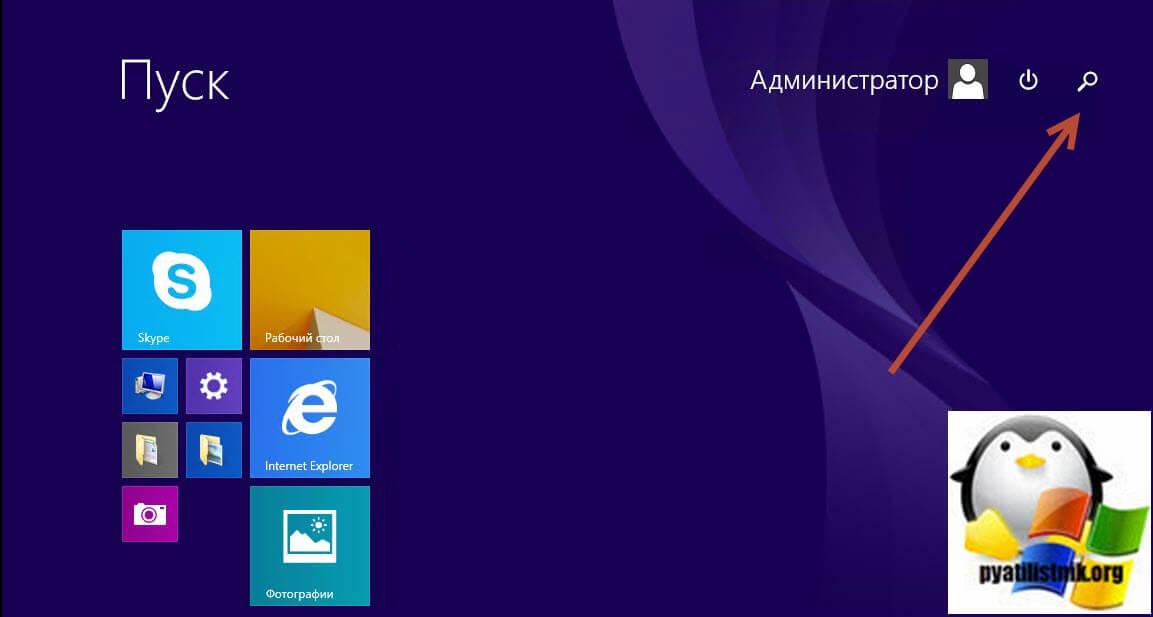 запуск окна выполнить в windows 8.1