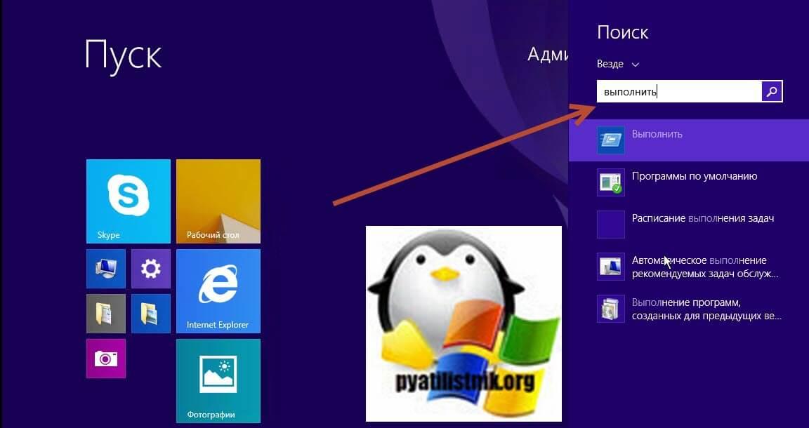 поиск окна выполнить в Windows 8.1