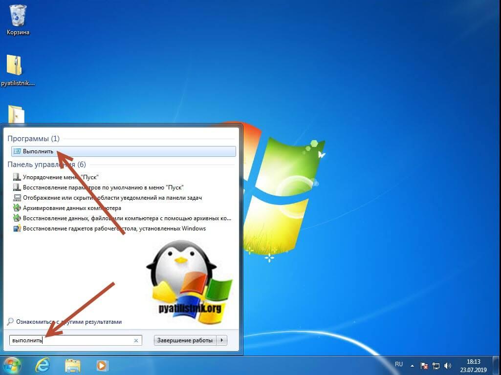 Окно выполнить в Windows 7