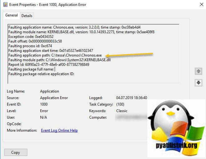 Событие Application Error ID 1000 Exception code: 0xe0434352