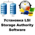 Установка LSI Storage Authority Software, реинкарнация MSM