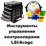 Инструменты управления контроллерами LSI/Avago
