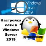 Настройка сети в Windows Server 2019, за минуту