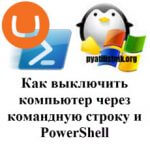 Как выключить компьютер через командную строку и PowerShell