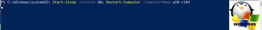 Перезагрузка компьютера с задержкой по времени