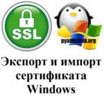 Экспорт и импорт сертификата Windows