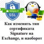 Как изменить тип сертификата Signature на Exchange, и наоборот
