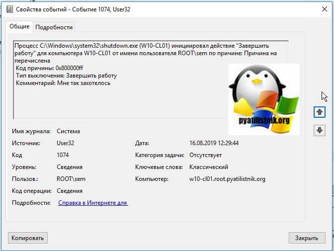 Событие 1074 после выключения компьютера через командную строку