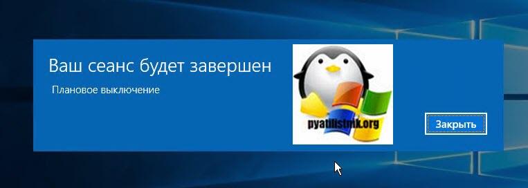 предупредительное окно при выключении компьютера через cmd