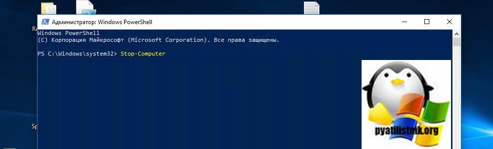 Удаленное выключение компьютера из PowerShell