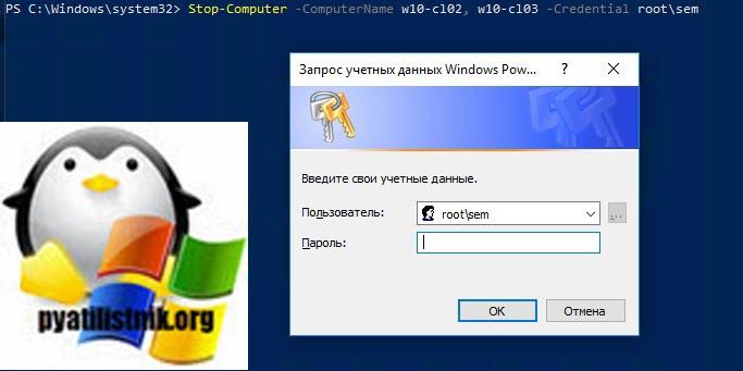 выключил два компьютера и все можно сделать и без использования мышки