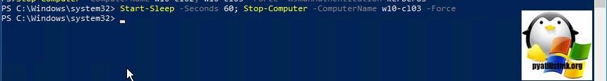 Выключение компьютера с задержкой по времени через PowerShell