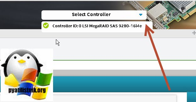 Select Controller LSI Storage Authority