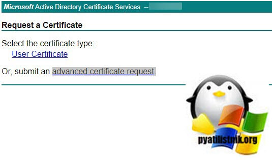 advanced certificate request