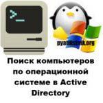 Поиск компьютеров по операционной системе в Active Directory