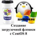 Создание загрузочной флешки с CentOS 8