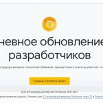 Установка Google Chrome Canary, за минуту